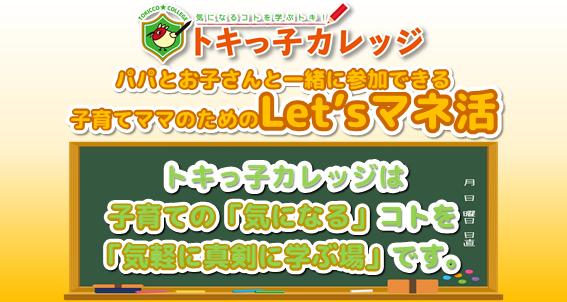 header(sp):トキカレマネ活