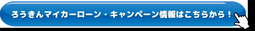 トキっ子メルマガろうきんボタン