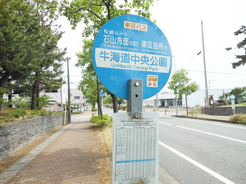 牛海道中央公園_バス停