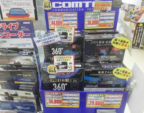 トキっ子メルマガイエローハットドライブレコーダー2