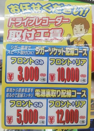 トキっ子メルマガイエローハットドライブレコーダー3