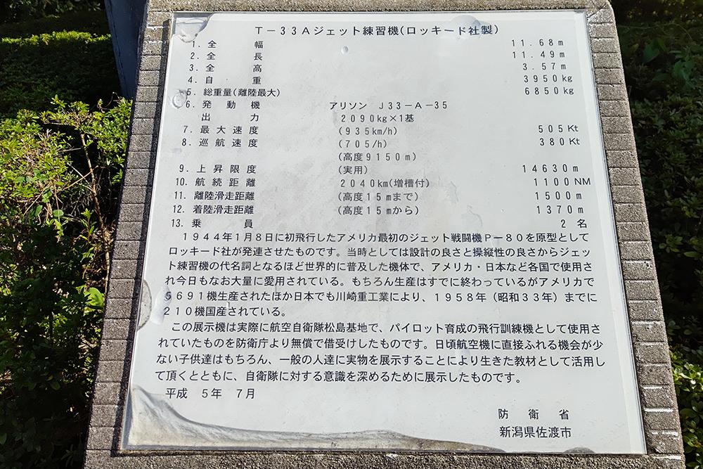 赤泊臨海公園_タコ公園_飛行機