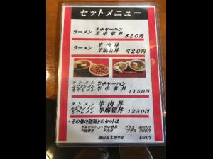 20200901_【大観楼様】メニュー