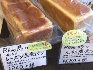 20200924_【Boulangerie Reve想様】食パン (1)