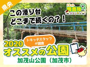 加茂山公園_おすすめの公園バナー