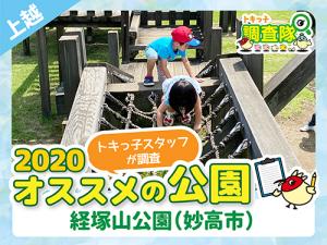 経塚山公園_アイキャッチ