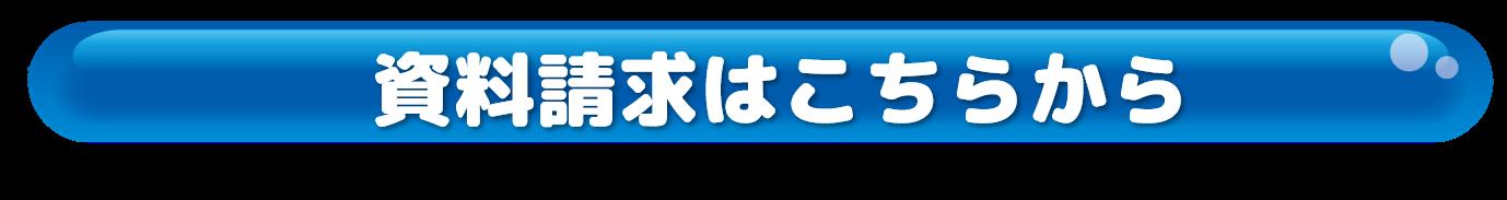 202010トキっ子メルマガ県民共済4