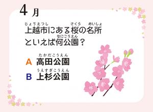 4月知ってる新潟問題vol39