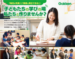トキっ子サポート店:学研教室①
