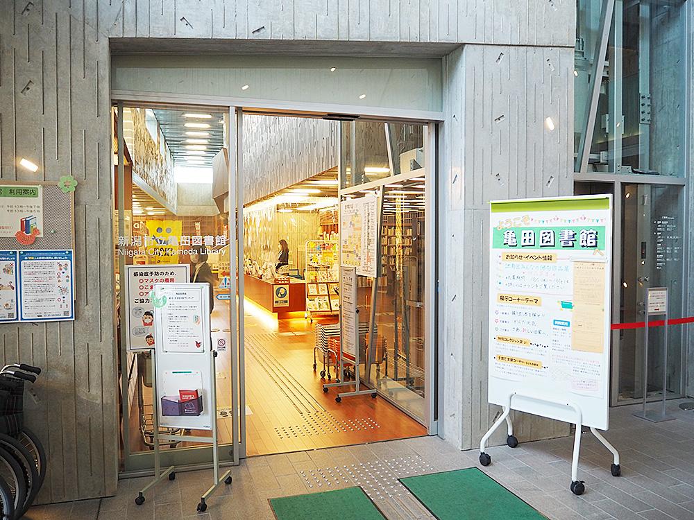 亀田図書館_入口