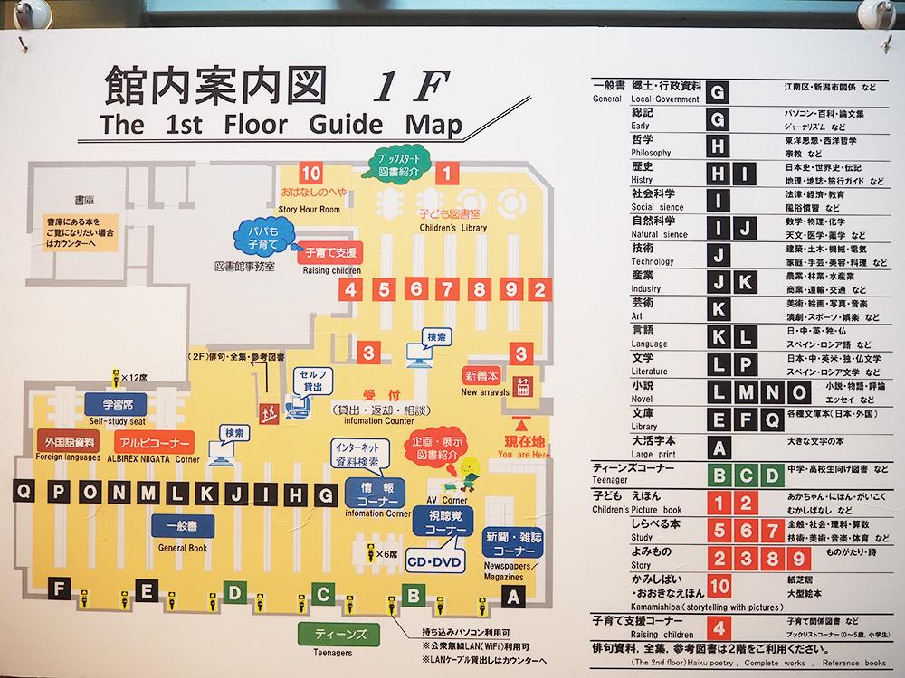 亀田図書館_案内図