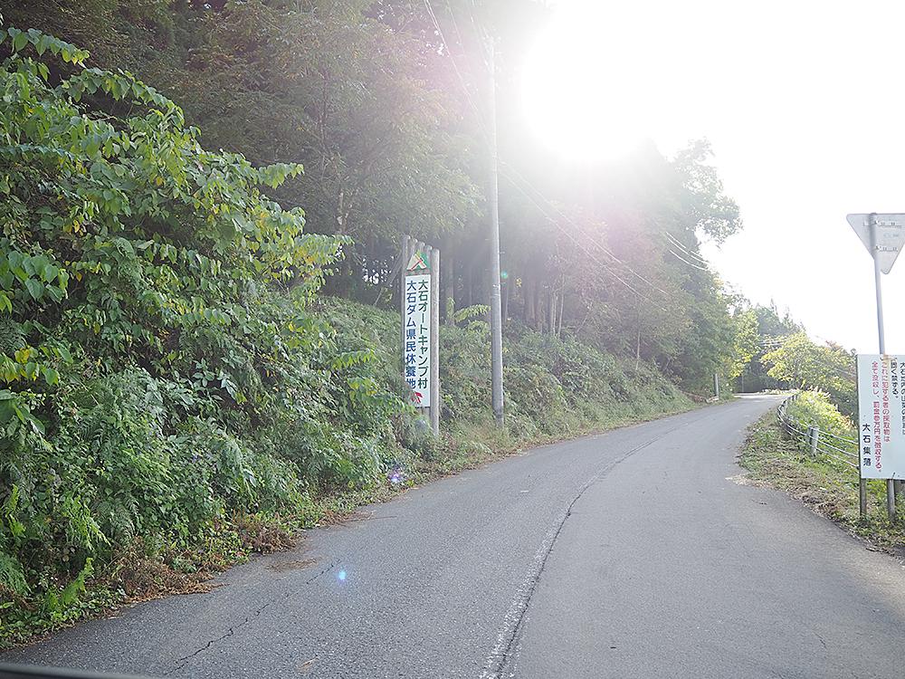 大石ダム湖畔公園_入口