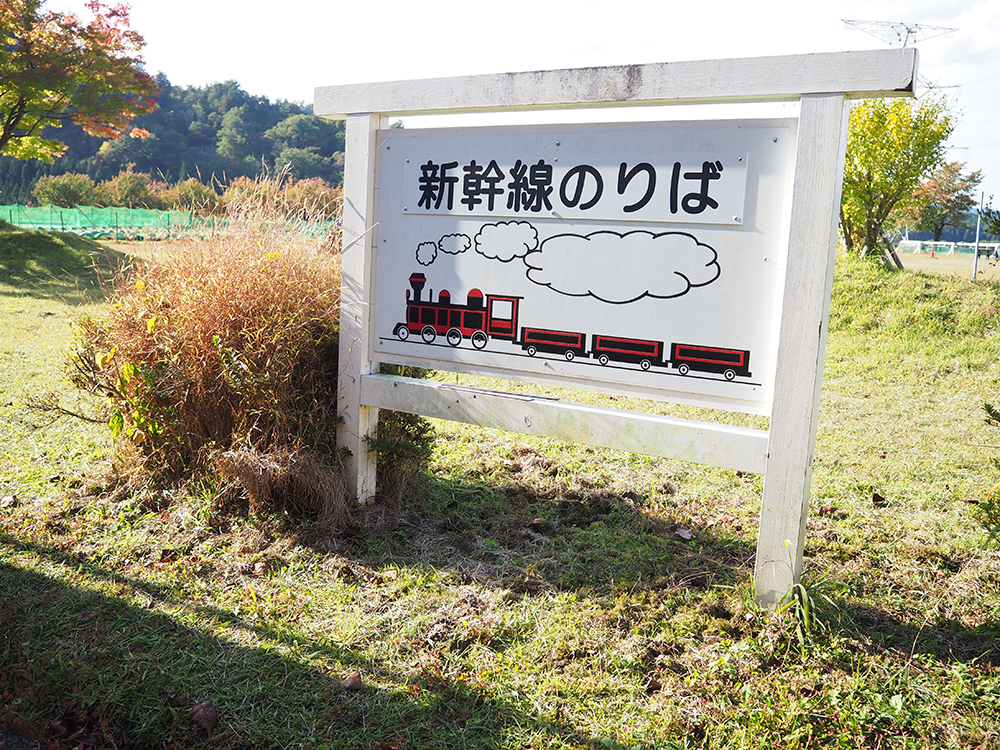 大石ダム湖畔公園_新幹線