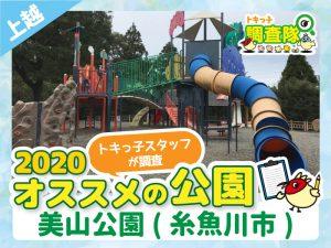 美山公園(糸魚川市)_おすすめの公園