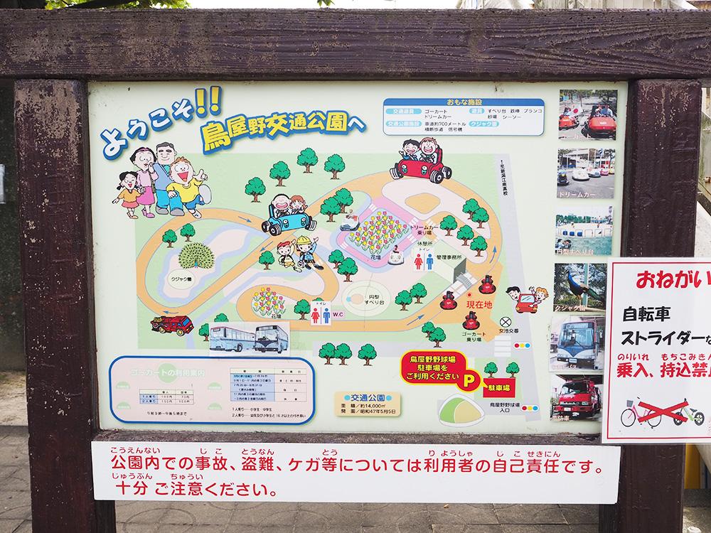 鳥屋野交通公園_案内図