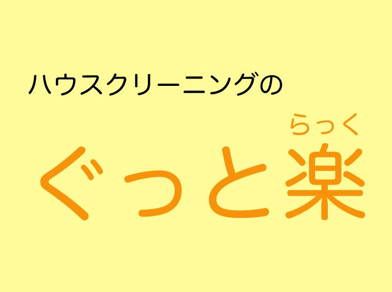 20201125_【ぐっと楽様】ロゴ(弊社作成)