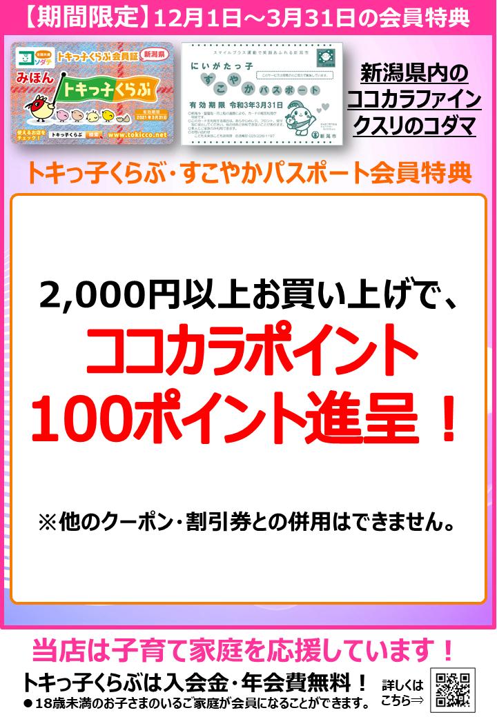 POP:A4_ココカラファイン様:201012_20210331