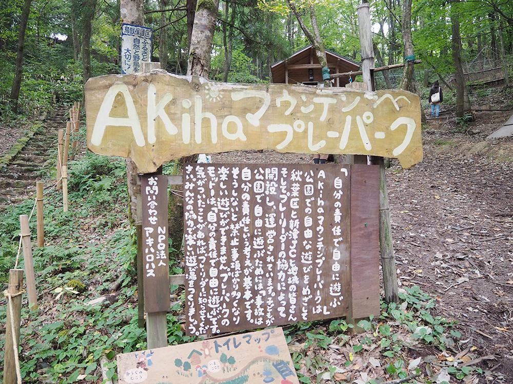 akihaマウンテンプレーパーク_看板