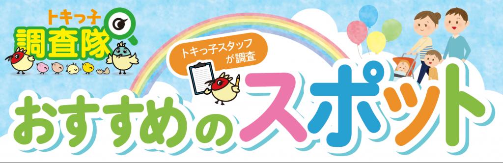 トキっ子調査隊新潟県内おすすめスポット