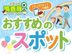 トキっ子調査隊新潟県内おすすめスポット2021_アイキャッチ