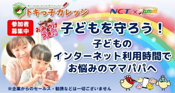 [改訂版2]20201219【NCT様】トキカレ:ヘッダー