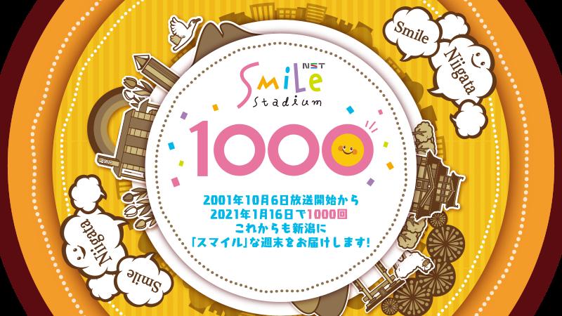 ① スマスタ1000回_TOP
