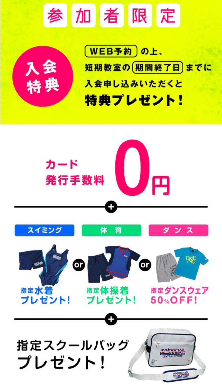 セントラルフィットネスクラブNEXT21入会特典