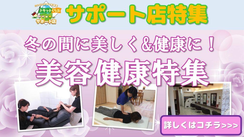 202101トキっ子サポート店特集美容健康スライドバナー