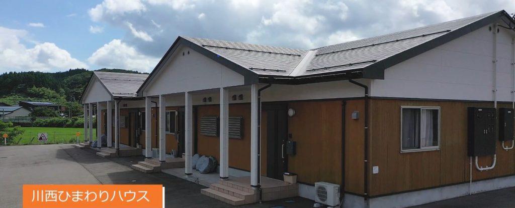 トキっ子メルマガ出雲崎町町営住宅川西ひまわりハウス