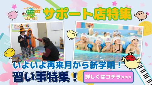 202102☆サポート店習い事特集
