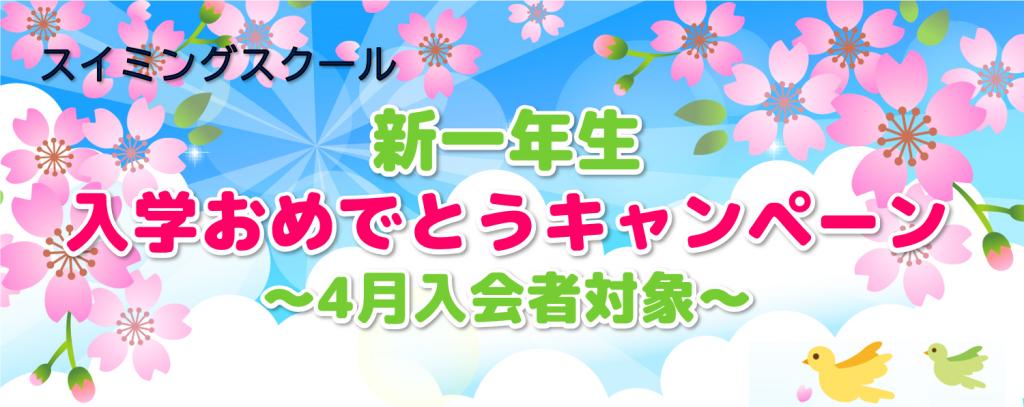 NAS長岡新一年生入学おめでとうキャンペーン~4月入会者対象~