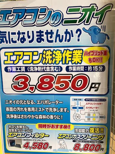 トキっ子メルマガイエローハットエアコンフィルター3