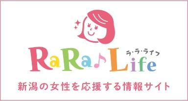 新潟の情勢を応援する情報サイトRaRaLife