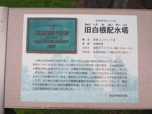 トキっ子調査隊白根水道公園配水棟看板