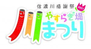 NST川まつりロゴ2021ol