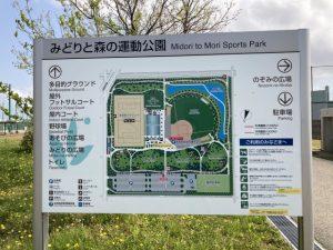 みどりと森の運動公園