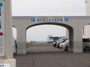 マリンドーム能生駐車場