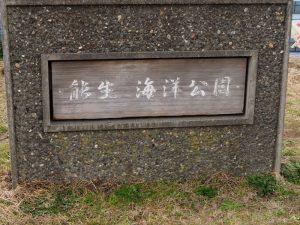 能海洋公園