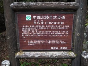苗名滝遊歩道