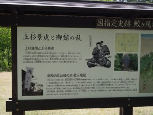 鮫ヶ尾城跡案内図1