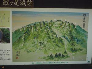 鮫ヶ尾城跡案内図2