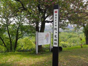 鮫ヶ尾城跡