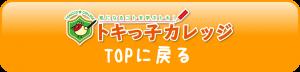 button_トキカレTOP