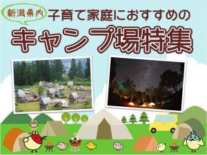 キャンプ場特集アイキャッチ画像