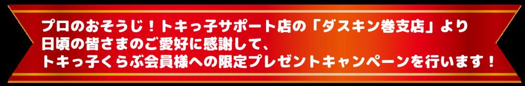 ダスキン巻支店トキっ子会員限定プレゼントキャンペーン
