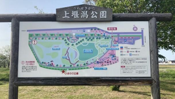 上堰潟公園1 (2)