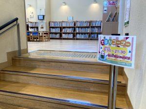 刈羽村立図書館親と子の絵本コーナー