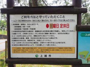 大潟シーサイドアスレチック案内図 (2)