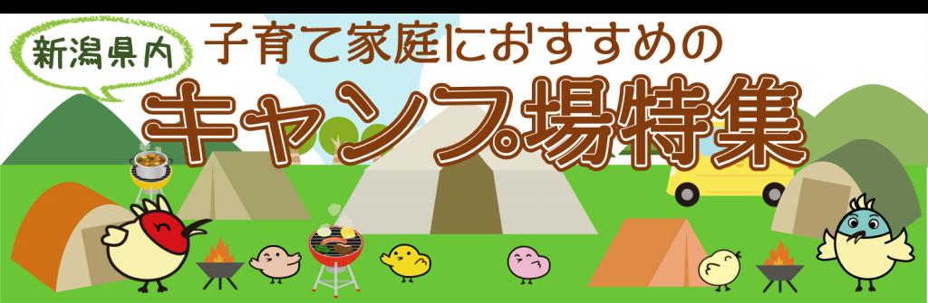 子育て家庭におすすめの新潟県内キャンプ場特集