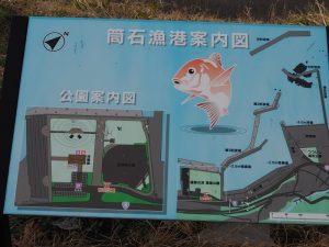 筒石漁港案内図